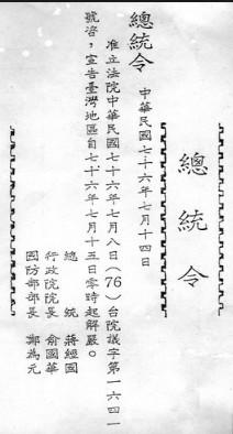 1987年7月15日台灣本島解除長達38年戒嚴,今天屆滿33週年。(資料照)
