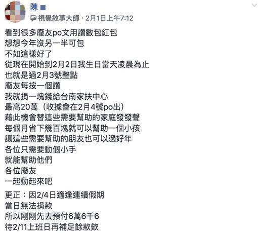 陳姓網友表示生日當天募得的讚數將是自己要捐出來的錢,之後更自己加碼,讓不少網友大推。(圖擷取自爆廢公社)