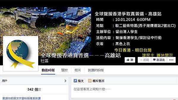 港澳在台學生,醞釀週三晚在高雄駁二旁鐵道園區辦晚會,跨海聲援香港佔中。(圖擷取自臉書「全球聲援香港真普選---高雄站」社團)
