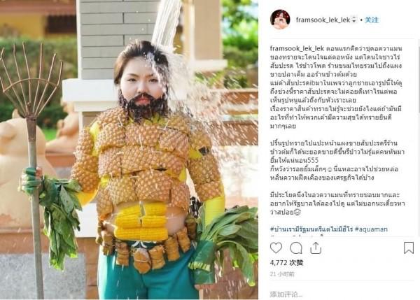 胖網紅身穿鳳梨皮,挑戰Coslpay《水行俠》主角。(圖擷自@framsook_lek_lek instagram)