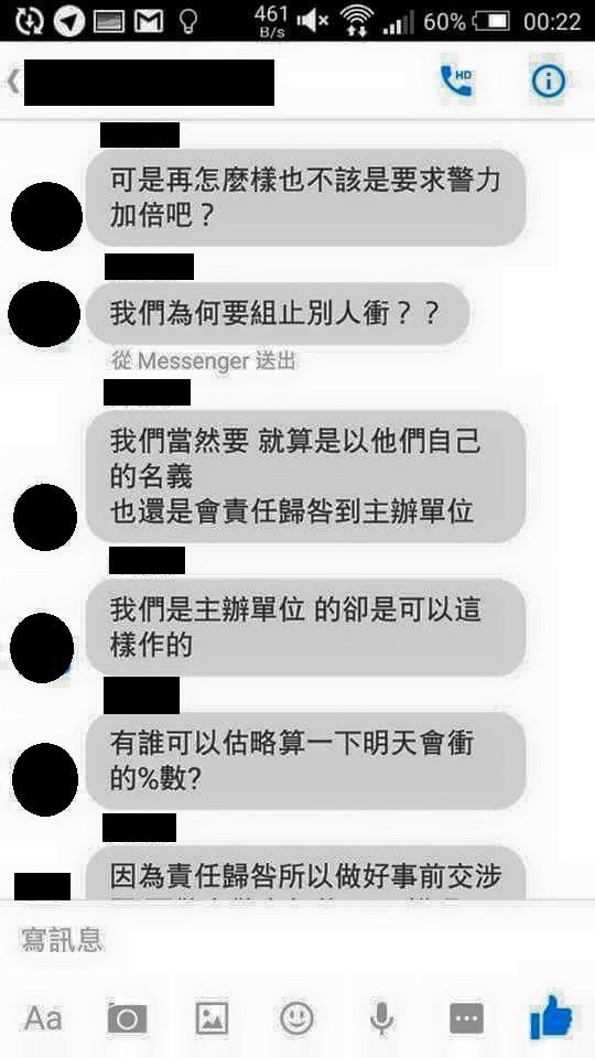 要求警力加倍的原始對話。(圖擷取自臉書)