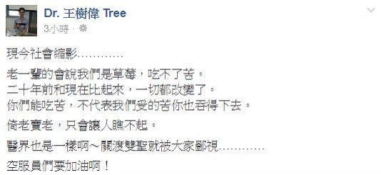 王樹偉臉書全文。(圖擷取自Dr.王樹偉Tree臉書粉絲專頁)
