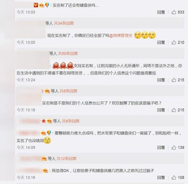 「新浪微博」今更發出公告表示,要求所有註冊用戶在發文前必須先完成實名驗證,但有許多中國網友竟都支持實名制的做法。(圖擷自微博)