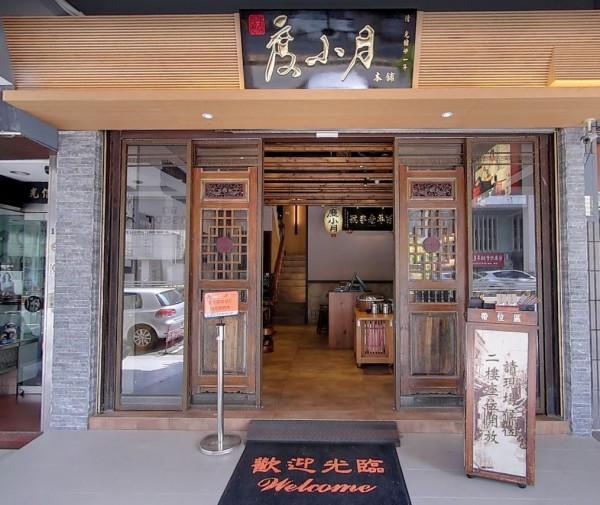 台南知名小吃店「度小月」本舖傳出暫停營業。(圖擷取自google地圖)