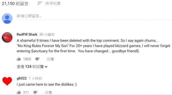國外一名網友RedPill Shark僅是在YouTube表示「自己是一名20幾年的《暴雪》老粉絲,要在這次說再見了」之類的話,留言就遭暴雪刪除。(圖擷取自YouTube)
