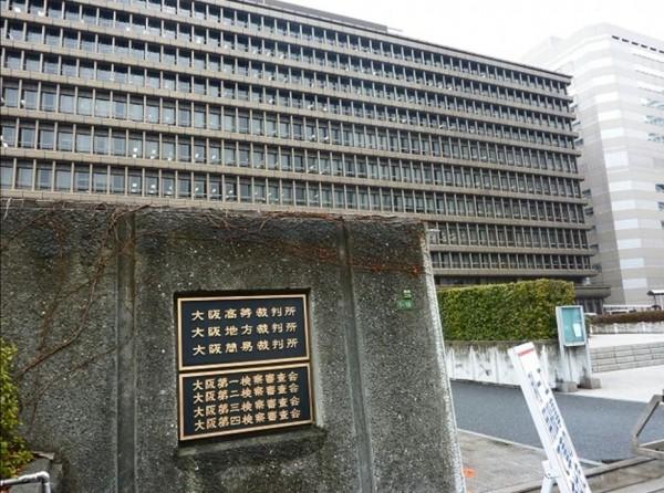 日本現年75歲的老翁遭誣陷強制猥褻與性侵一位女童,遭日本最高法院判刑;老翁被關4年後,大板檢方才發現這是起冤獄,他憤而訴請國賠,但仍被大阪地院(見圖)駁回。(圖擷取自網路)