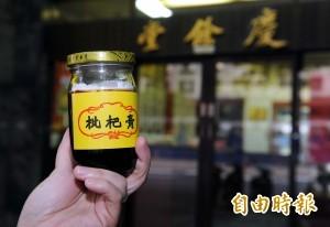 百年老店「慶餘堂參藥號」的枇杷膏,被查出未領有工廠登記證及製造業藥商許可執照。(資料照,記者張嘉明攝)