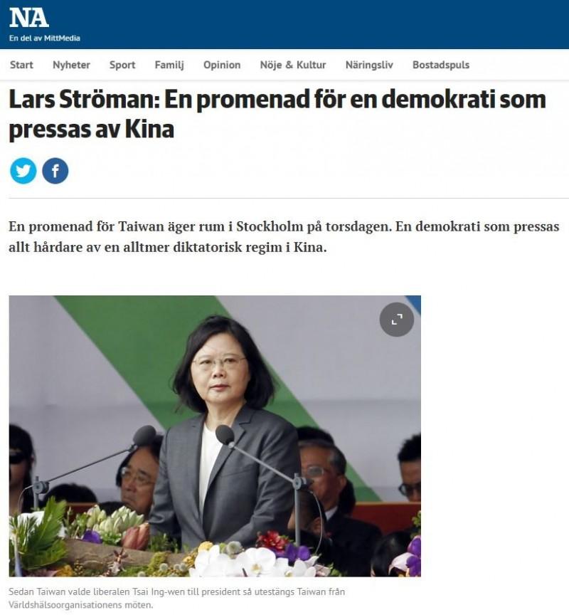 《尼瑞克日報》15日發表一篇社論,提及台灣未能參加世界衛生大會(WHA)一事,文中讚台灣是民主國家,並譴責中共的極權專制和霸權主義。(圖擷自Nerikes Allehanda)