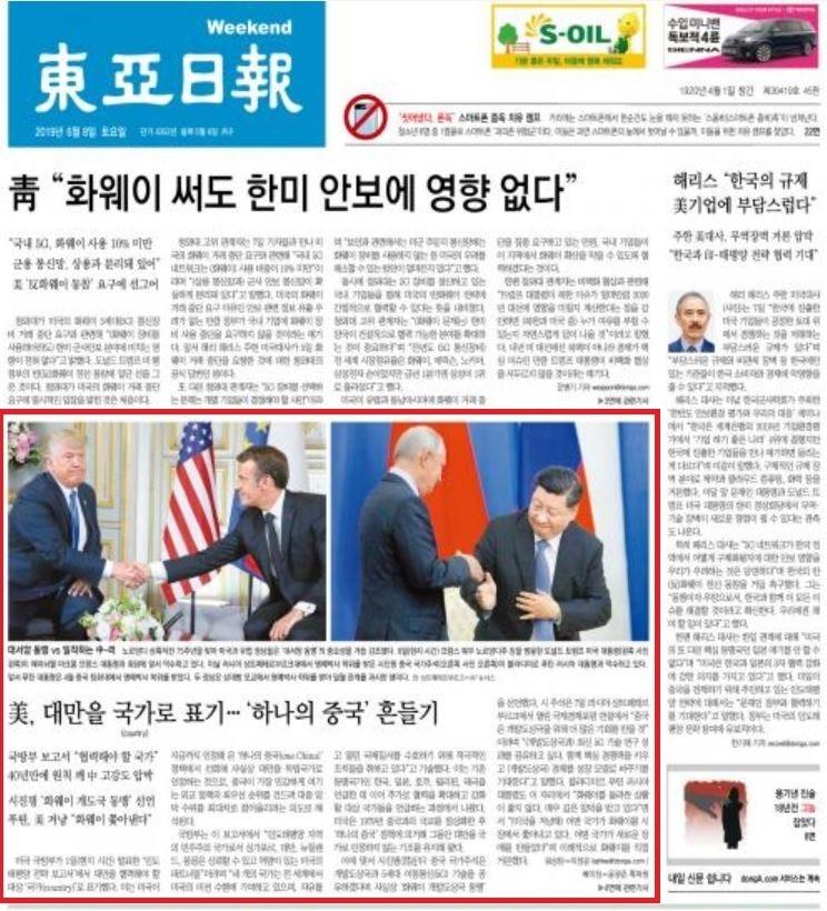 南韓四大報之一的《東亞日報》今天特別以頭版報導(紅框處),指美國向來認可的「一個中國」出現轉變,美國實際上承認台灣為獨立國家。(圖擷取自《東亞日報》)