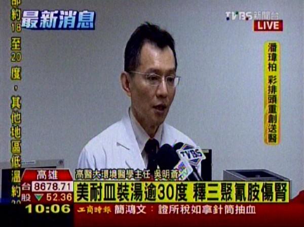 高醫大環境醫學研究中心主任吳明蒼建議,使用美耐皿器具僅裝冷食就好。(圖擷取自TVBS新聞)