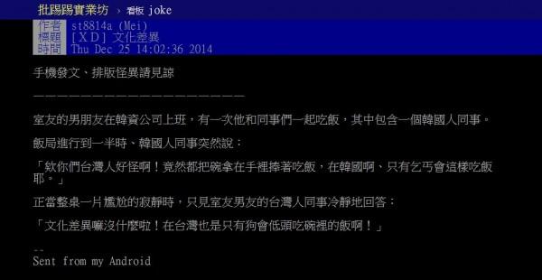 台灣同事冷靜回嗆韓籍同事的「捧碗乞丐說」,「在台灣也是只有狗會低頭吃碗裡的飯啊!」(擷取自PTT)