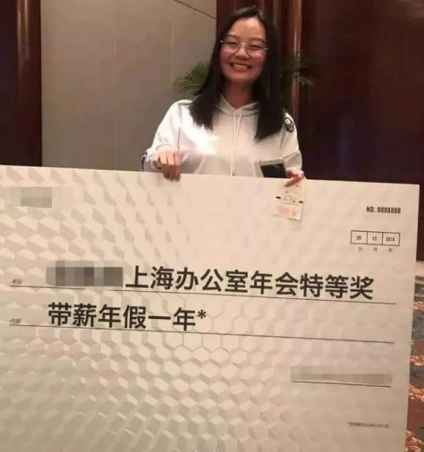 中國有一名女員工抽中「有薪年假1年」,引來不少人羨慕。(圖擷自微博)