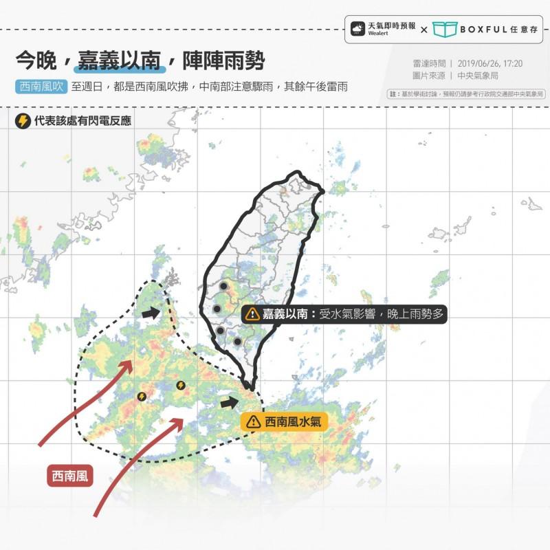 「嘉義、台南、高雄、屏東」地區陸續有雨勢發生,並斷斷續續持續一整晚。(擷取自「天氣即時預報」臉書)