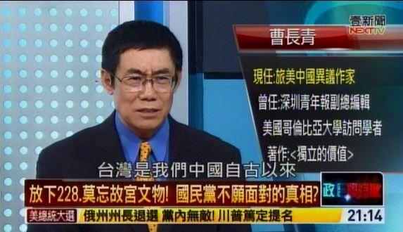 主持人彭文正誇讚曹長青記憶力實在驚人,並要求背誦毛語錄。(圖擷取自壹電視)