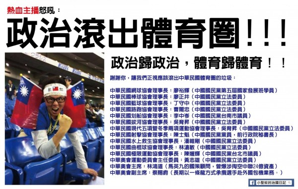 網友製作圖文諷刺丁元凱與棒協。(圖擷取自「小聖蚊的治國日記」臉書粉絲團)