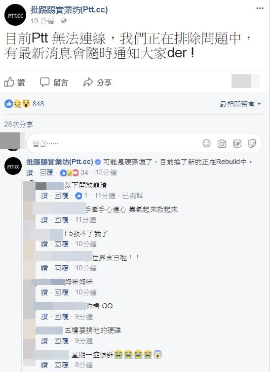 PTT今晚突然無法登入,官方指出,可能是硬碟壞了。(圖擷取自臉書)