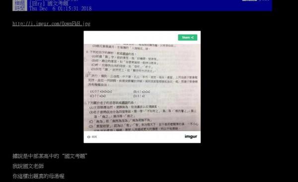 一名網友在PTT貼出中一中的國文題目。(擷取自PTT)