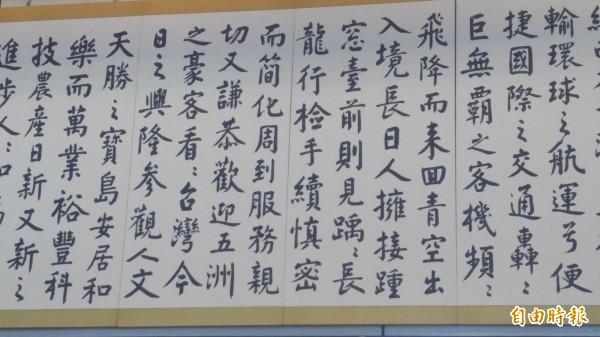 由書法家林彥助寫給桃園機場的機場賦,遭到名作家張大春批判為「不像樣的東西」。(記者姚介修攝)