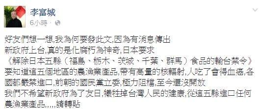 李富城批說,這些食品都有致癌的高輻射,新政府不該用國人健康友日。(圖擷自李富城臉書)