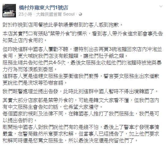 業者臉書全文。(圖擷自橋村炸雞東大門1號店臉書)