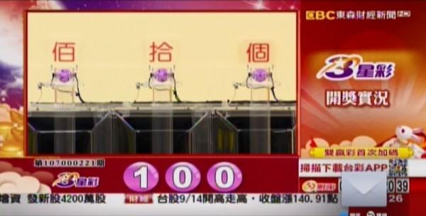 3星彩開獎號碼。(翻攝自東森財經新聞)