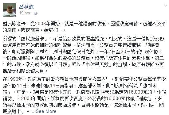 律師呂秋遠質疑,為何一定要補助旅遊業,也可以補助在律師業。(圖擷自呂秋遠臉書)