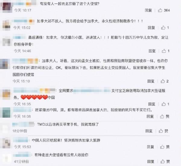 有中國網友對加拿大政府下最後通牒,還揚言揪團砸大使館。(圖擷取自微博)