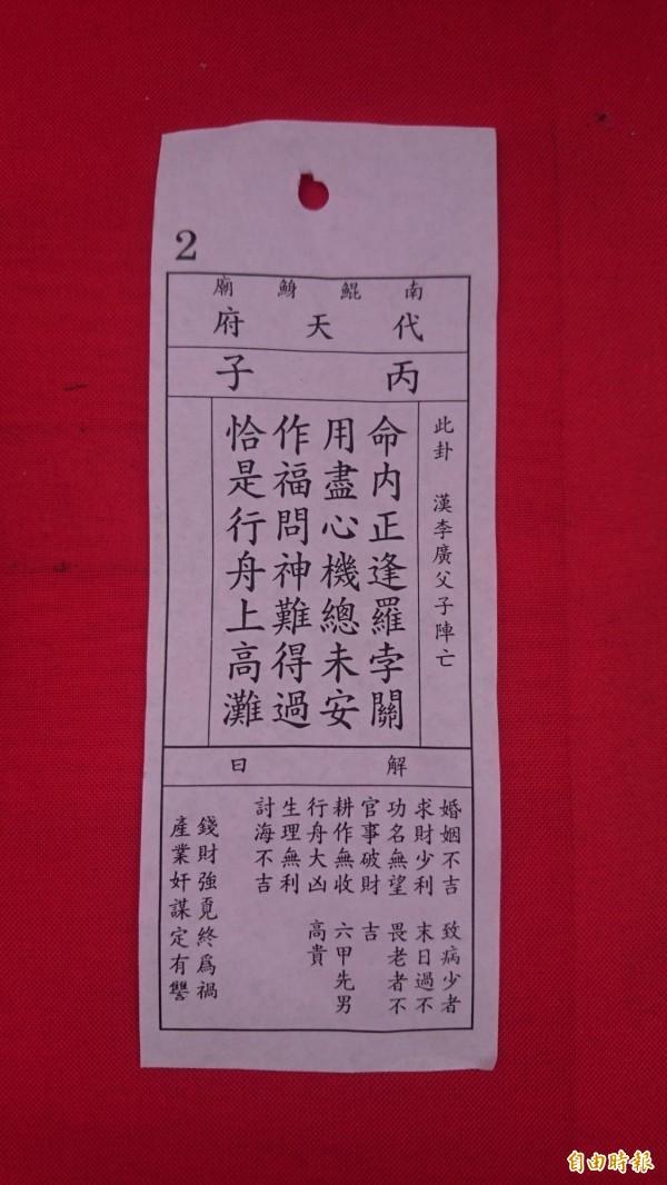 台南北門南鯤鯓代天府,今(16日)上午11時再度舉辦國運籤活動,沒想到竟抽到「漢李廣父子陣亡」的下籤。(圖擷自臉書)