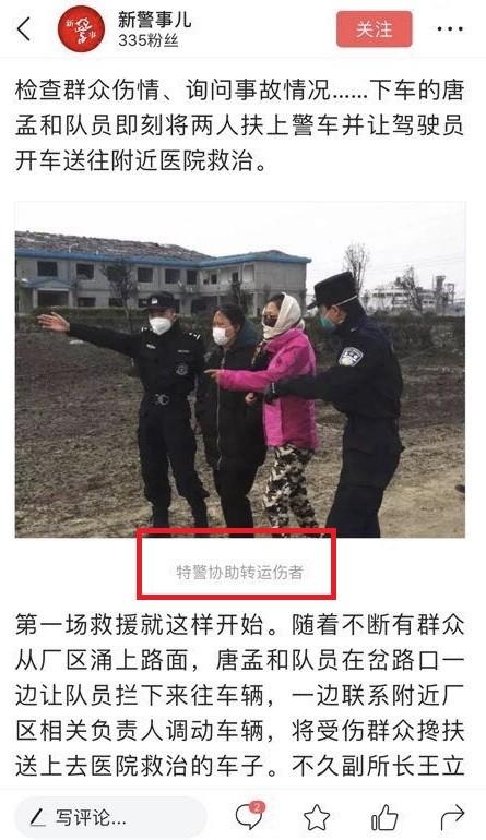 中國江蘇日前一間化工廠發生大爆炸,然而官媒卻將照片中2名「遭到特警驅離的死者家屬」,報導成「特警正協助轉運傷者」。(圖擷取自微博)