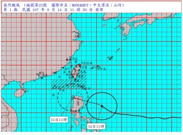 強颱山竹持續逼近,氣象局今(14日)上午11點30分發布海上颱風警報。(中央氣象局)