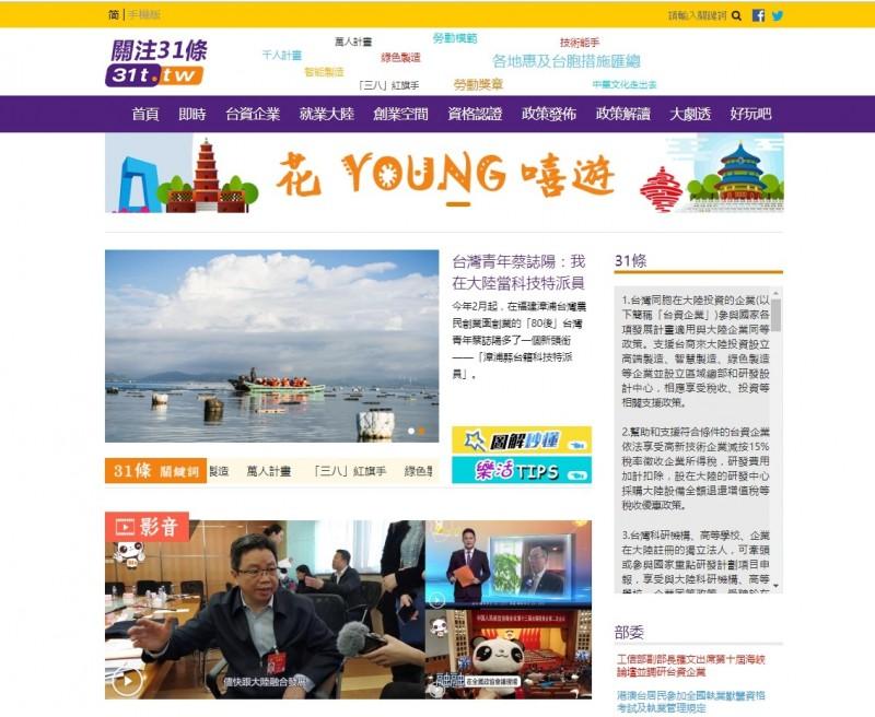 中國「www.31t.tw」網站確認有國家疑慮,NCC最快將在今晚進行封鎖。(圖擷自網站)