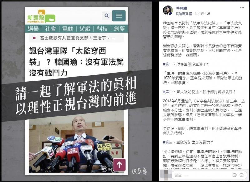 針對高雄市長韓國瑜稱台灣軍隊沒軍法一事,時代力量立委洪慈庸今在臉書貼文表示,台灣軍隊仍存有軍法,韓的說法並非事實。(取自洪慈庸臉書)