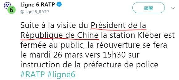 巴黎地鐵出包,將習近平稱為中華民國總統。(圖擷自推特)