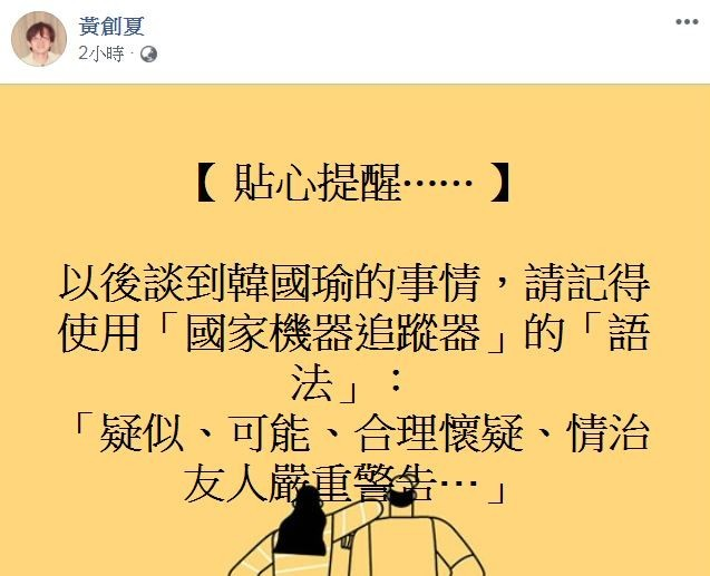 高雄市長韓國瑜今(25日)晚再度喊告臉書粉專,秀東吳大學英文系畢業證書反擊被指為夜間部學生一事,表示將透過法律程序來捍衛正義、尊嚴,而名嘴黃創夏也發文對此提供超酸的應對解答。(圖片擷取自黃創夏臉書)