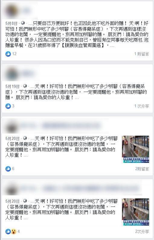 該傳言在社群平台的擷圖。(圖擷自TFC 台灣事實查核中心)