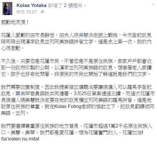Kolas Yotaka臉書全文。(圖擷取自Kolas Yotaka臉書粉絲專頁)