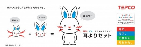 東電時隔7年推出新商業廣告。(圖取自prtimes.jp)