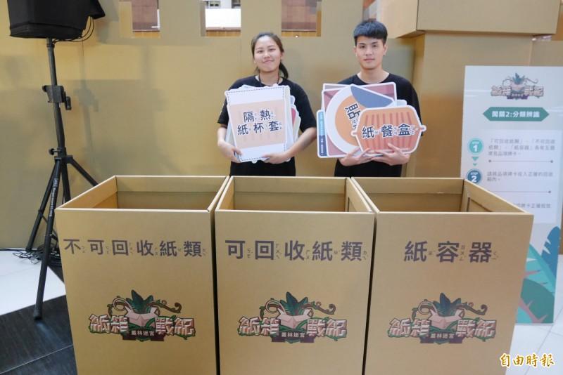 環保署與造紙公會攜手舉辦「紙箱戰紀」,民眾可以參與好玩的闖關活動,從遊戲中瞭解紙製品分類的正確知識。(記者林佳儒攝)