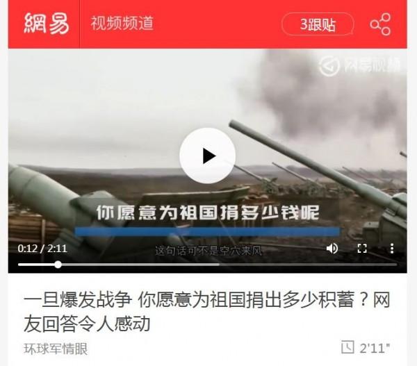中國「環球軍情眼」節目提問「一旦爆發戰爭,你願意為祖國捐出多少錢」。 (圖擷取自網易)