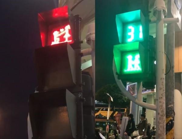 有民眾發現,屏東火車站附近的行人紅綠燈,竟也換成男女成雙成對的LED電子號誌。(圖擷取自爆廢公社)