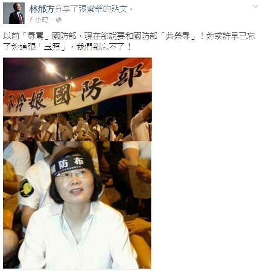 林郁芳翻出照片酸蔡英文與國軍共榮辱的言論。(圖擷取自林郁芳臉書)
