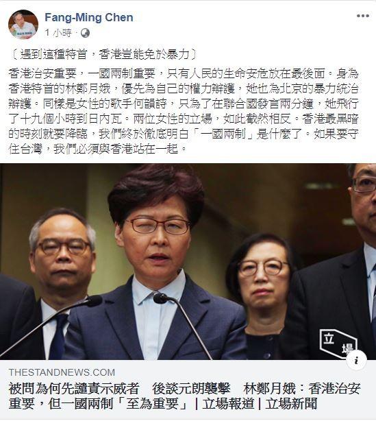 陳芳明表示,身為港特首的林鄭月娥,把人民的生命安危放在最後面。(圖擷取自陳芳明Facebook)