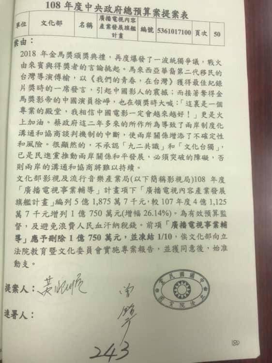 这项由国民党籍立委黄昭顺提出的预算案提案,案由写道因为「不承认『九二共识』和『文化台独』」,要求删除文化部影视局1亿750万元的预算,并冻结1/10。(图撷取自「Ning Hsiang-Hao」Facebook)