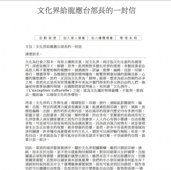 文化界人士今天發起「文化界給龍應台部長的一封信」連署。(圖擷取自文化界給龍應台部長的一封信網站)