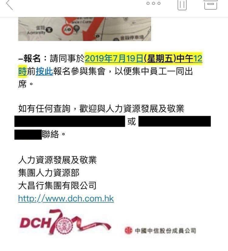 臉書專頁「香港民主消費力量」昨日貼出1張截圖,指出香港「大昌行集團」,發送Email鼓勵員工參加7月20日香港建制派舉辦的「守護香港」集會。(圖擷取自「香港民主消費力量」臉書)