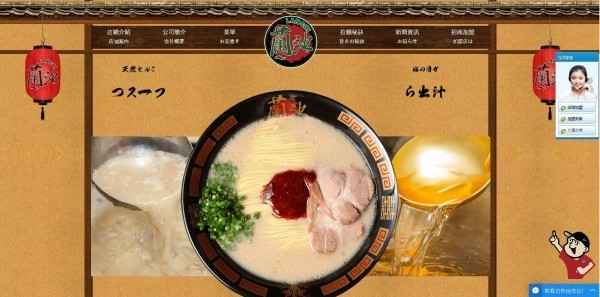 中國「蘭池」拉麵官網設計和用色也與日本一蘭有9成相似。(圖擷取自「蘭池」官網)