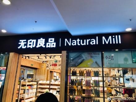 中國部分地區陸續新開了許多無印良品,然而卻和日本的無印良品商店不同。(圖翻攝自微博)
