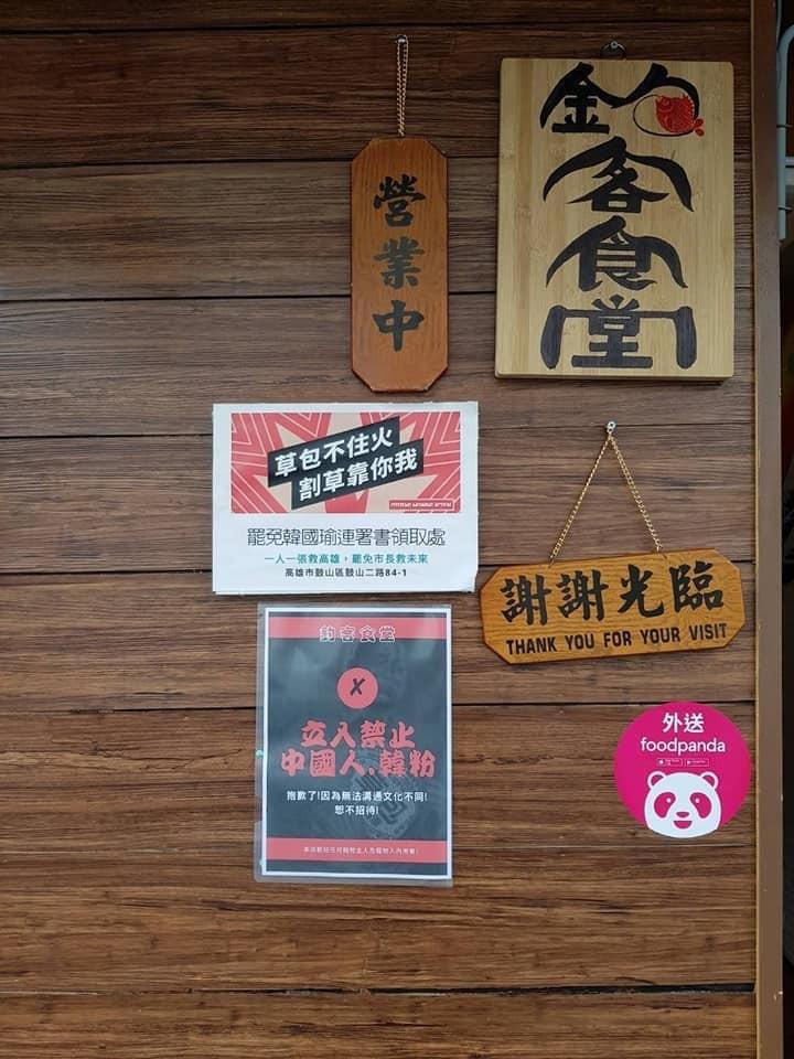 有高雄店家在門口貼出公告,禁止中國人、韓粉進入。(圖擷取自「公民割草行動」臉書社團)
