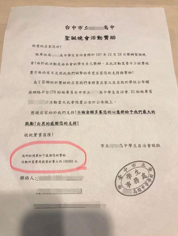 近日台中某高中學生自治會向附近店家徵求10萬元贊助,卻僅以一張A4紙募捐,引起網友批評。(圖擷取自爆料公社)