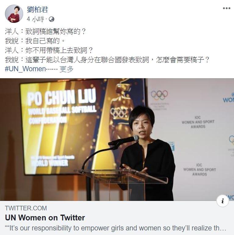 劉柏君前天獲頒「國際奧會女性與體育獎」時,致詞沒有帶稿上台,讓外國人為之震驚。(圖擷取自劉柏君臉書)